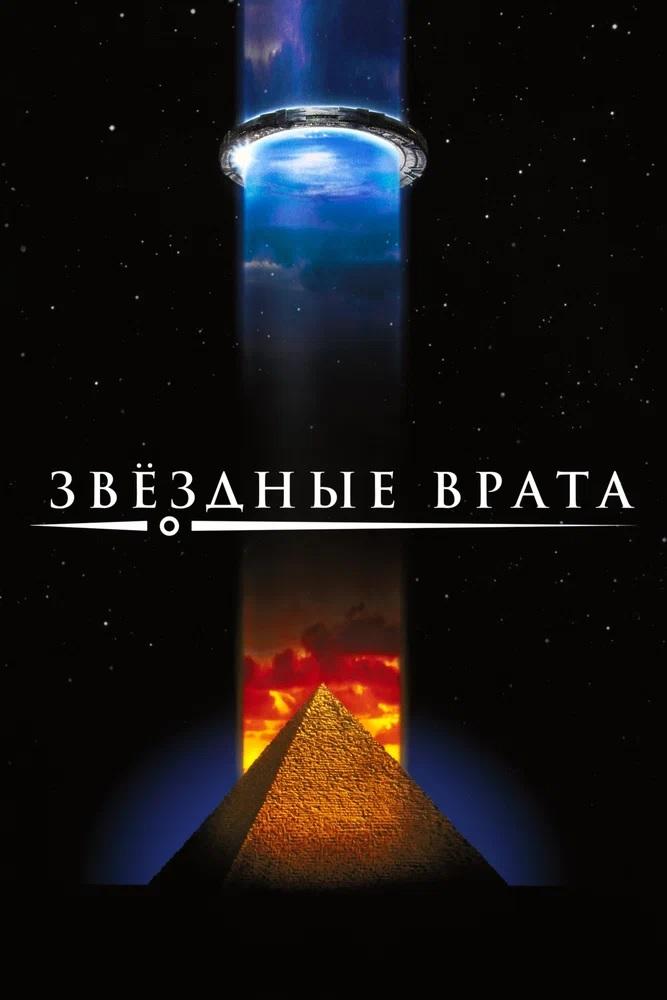 Звездные врата [1994] /  смотреть онлайн