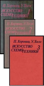 Art of electronics russian edition bookcover.jpg