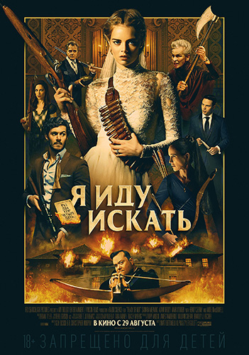 Ready_or_Not_2019_film_Russian_poster.jp