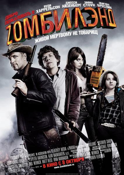 Добро пожаловать в Zомбилэнд /  смотреть онлайн