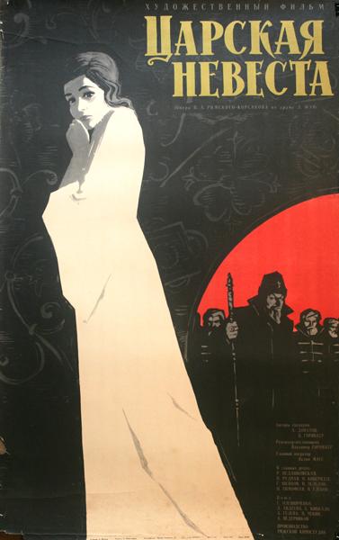 Царская невеста фильм - опера - intv