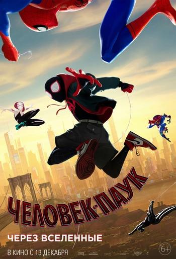 Spider-Man_-_Into_the_Spider-Verse.jpg