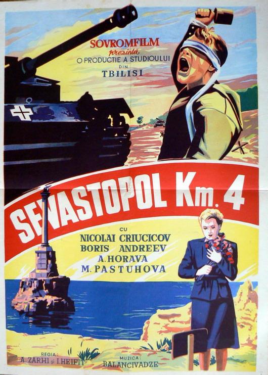 """Мой иллюзион. """"Малахов курган"""", 1944"""