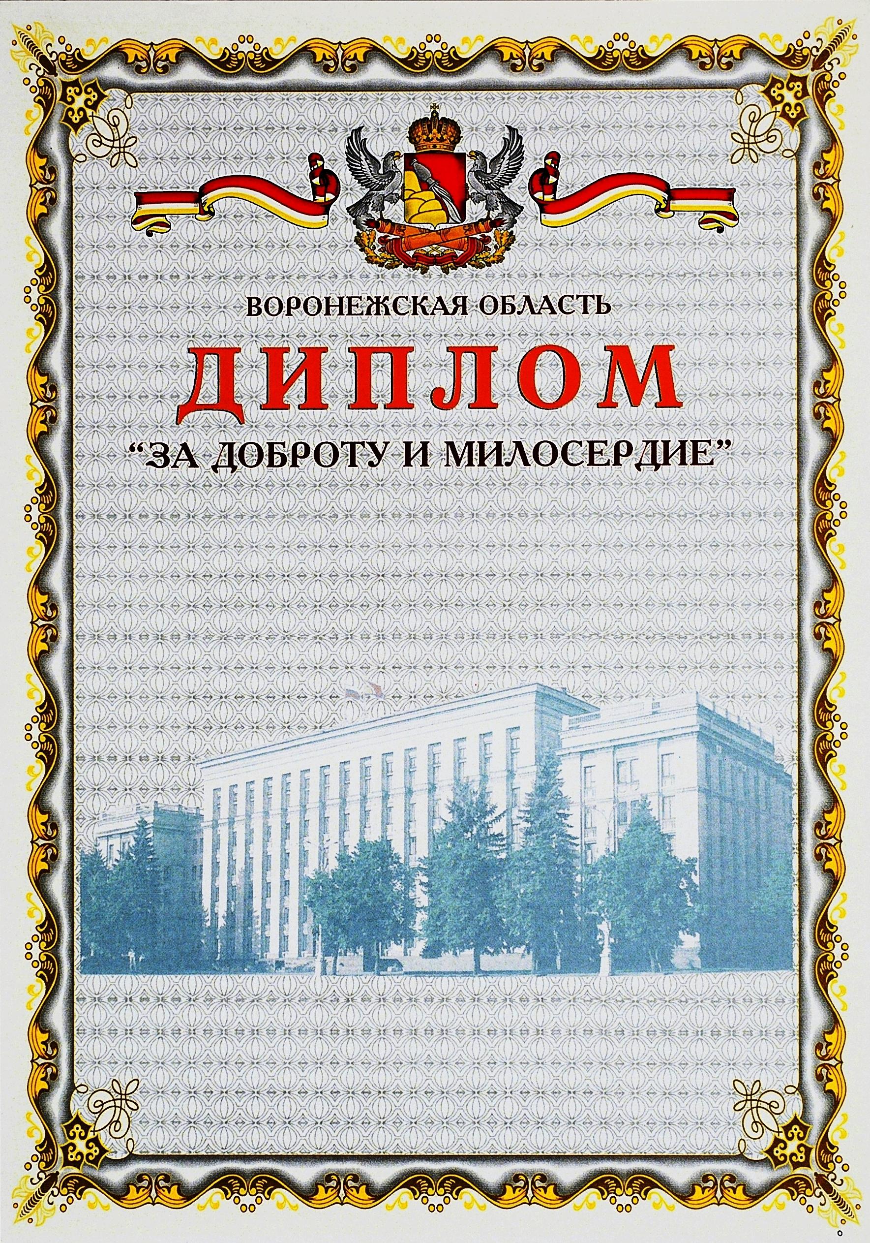 Файл Почётный диплом За доброту и милосердие jpg Википедия Файл Почётный диплом За доброту и милосердие jpg