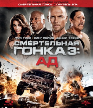 http://upload.wikimedia.org/wikipedia/ru/2/2e/Death_Race_3_Inferno.jpg
