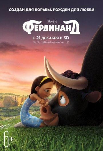 Фердинанд (2017)