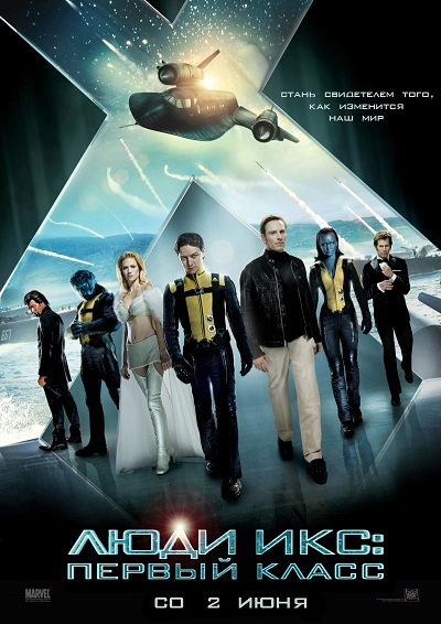 Файл:X-Men-First-Class.jpg