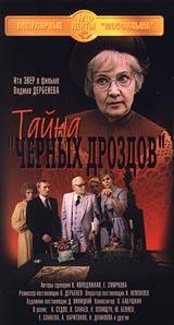 «Тайна Русский Сериал» — 2014