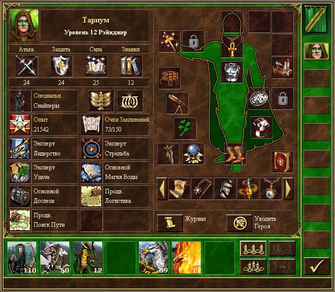 Файл:Heroes III (герой).jpg — Википедия