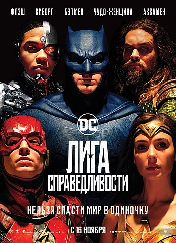 Justice_League_film_poster.jpg