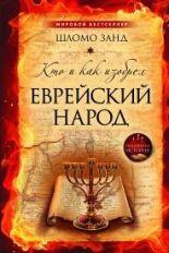 http://upload.wikimedia.org/wikipedia/ru/3/31/Kto_i_kak_izobrel_evrejskiy_narod.jpg