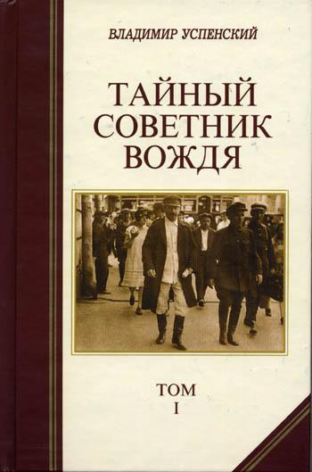 Обложка книги тайный советник вождя