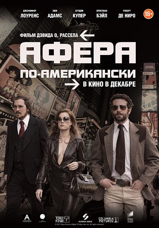 «Фильм Альфонс Актеры» — 2011