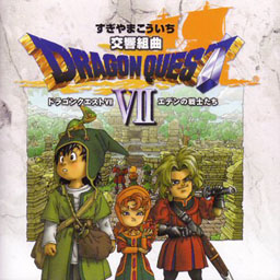 Dragon Quest VII.jpg