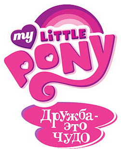 My Little Pony Friendship is Magic rus logo.png 6be391b3e86