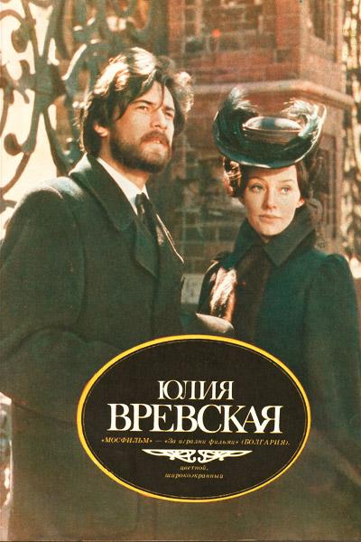 Юлия вревская - сестра милосердия народная героиня