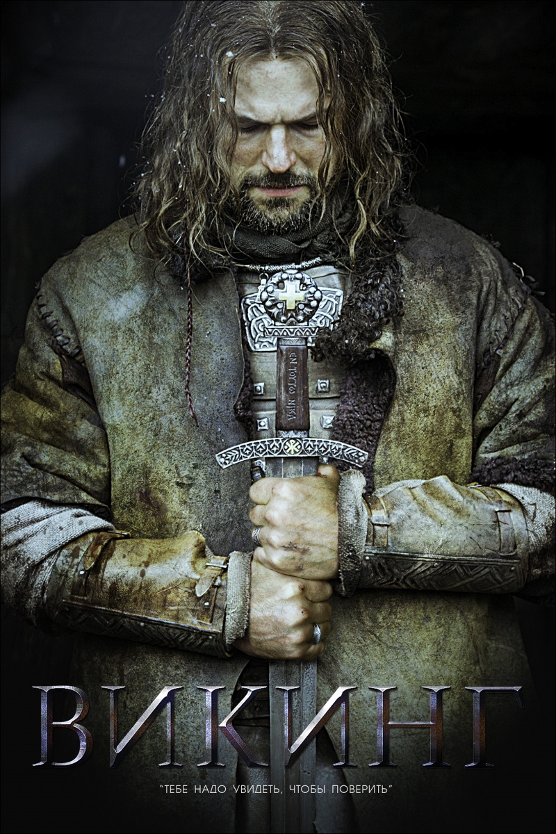Викинг (фильм 2016 года)