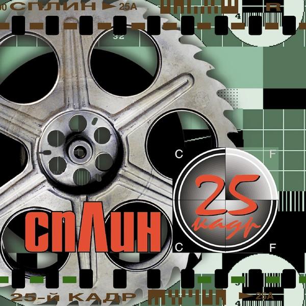 25 Кадр Сплин Скачать Торрент img-1