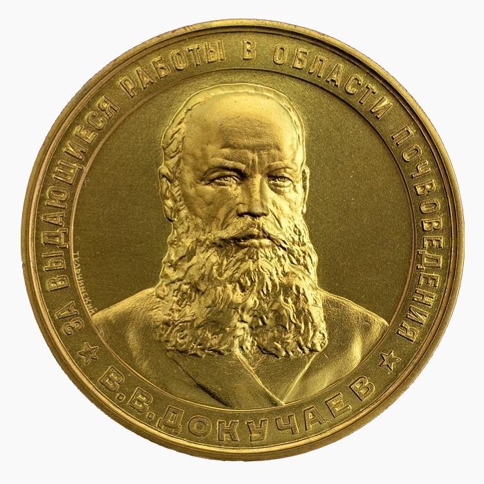 медали по географии картинки