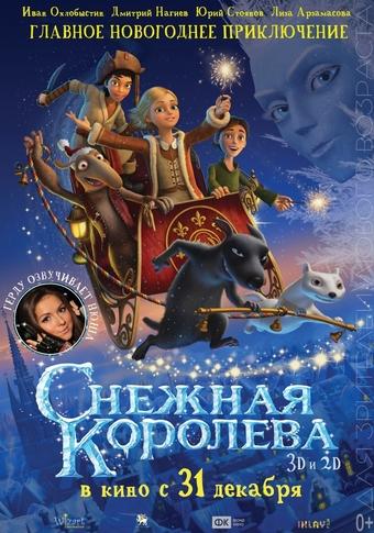 ყინულის დედოფალი /  Snow Queen  / Снежная королева