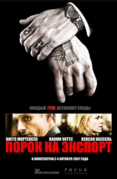 Eastern Promises DVD cover.jpg