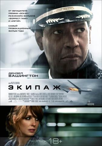 Экипаж (фильм, 2012)
