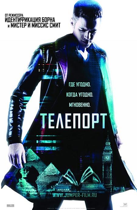 телепорт фильм 2008 скачать торрент - фото 4