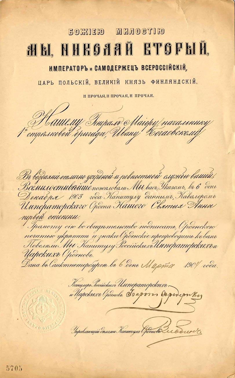Ордена российской империи скачать книгу