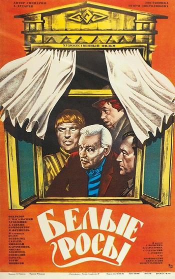 Белые росы (1983).jpg