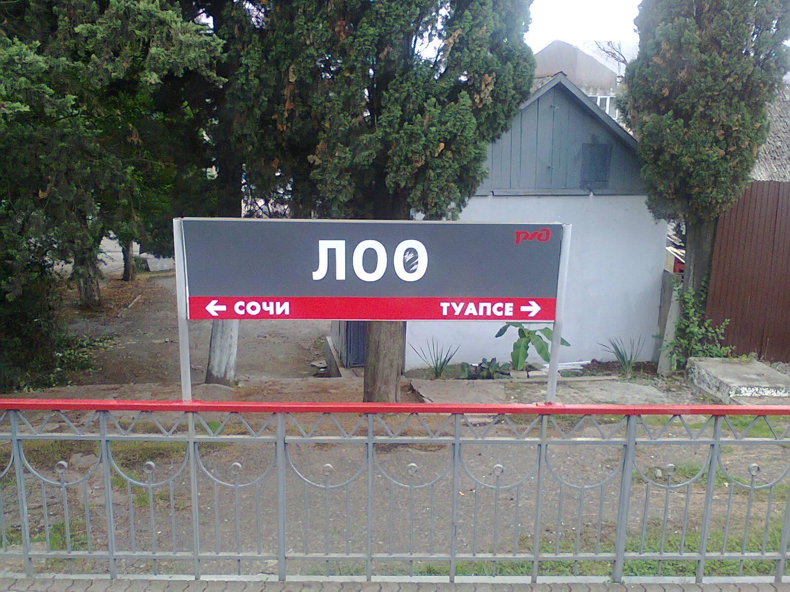 Бетон в лоо купить бетона у производителя