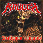 "The cover of Krüger's album ""The Embryo of Satan"" (1991)"