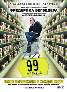 99 francs rus poster.jpg