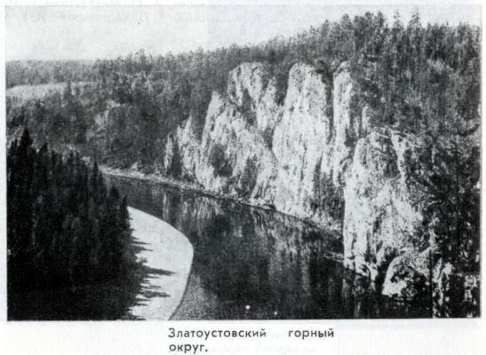 Златоустовский горный округ