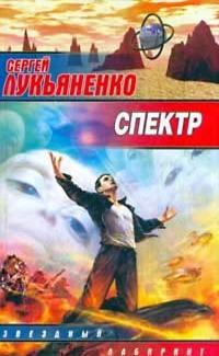 Обложка романа «Спектр»