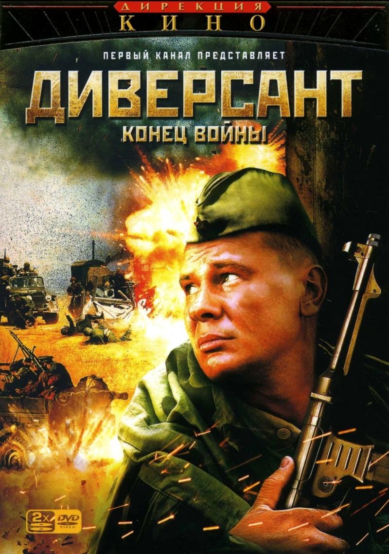 Фильм диверсанты конец войны