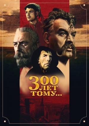 300 лет тому фильм