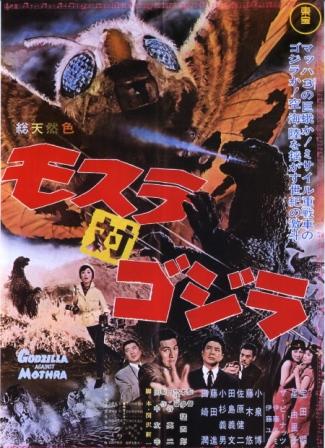 http://upload.wikimedia.org/wikipedia/ru/3/3c/Mothra_vs_Godzilla_poster.jpg