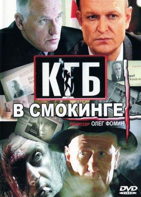 СЕРИАЛ КГБ В СМОКИНГЕ СКАЧАТЬ БЕСПЛАТНО