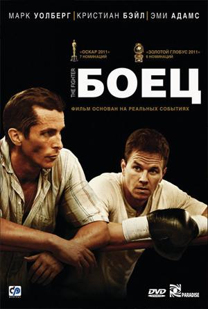 Файл:The Fighter (2010).jpg