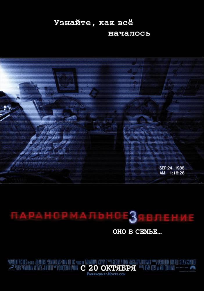 Паранормальное явление: ночь в токио (2010) скачать торрентом.