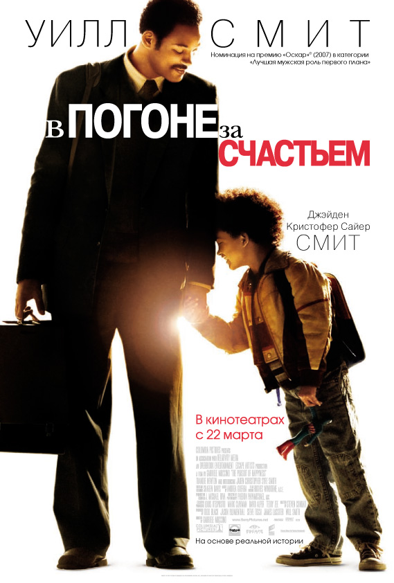 Файл:Pursuit happyness poster.jpg