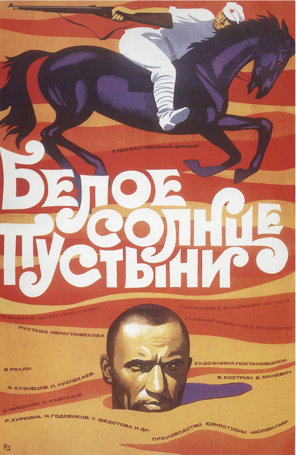 http://upload.wikimedia.org/wikipedia/ru/4/40/1970_beloe_solntse_pustyni.jpg
