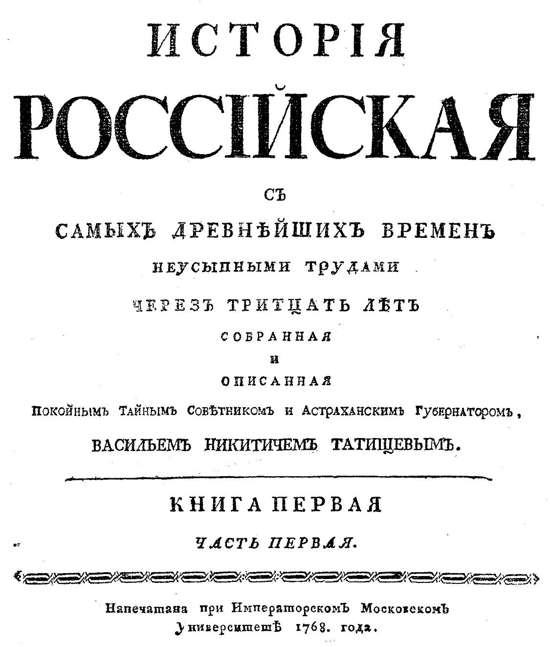 История российская татищев скачать pdf