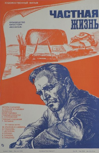 Частная жизнь (фильм, 1982)