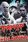 http://upload.wikimedia.org/wikipedia/ru/4/42/1940_timur_i_yego_komanda.jpg