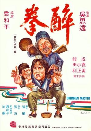 Фильм Мастер Кунг Фу