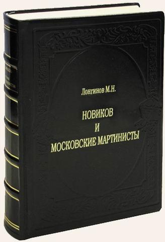 Книга Лонгинова, репринтное издание 2007 года.