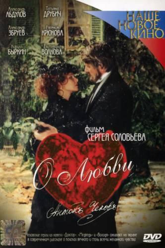 О любви 2003 - информация о фильме - российские фильмы