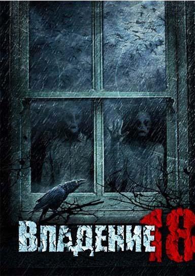 Смотреть Ужасы онлайн бесплатно фильмы ужасов в хорошем