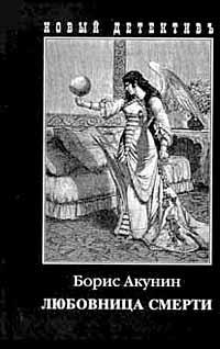 книга Бориса Акунина, Любовница смерти. Эраст Фандорин